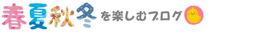「イベント」の記事一覧(2 / 7ページ) | 春夏秋冬を楽しむブログ
